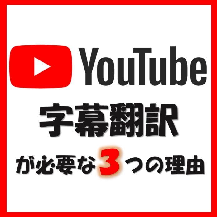 YouTube字幕翻訳が必要な3つの理由