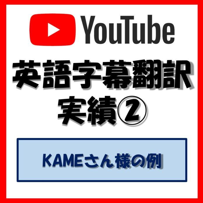 英語字幕翻訳実績2